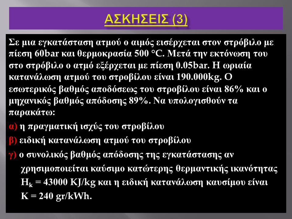 AΣΚΗΣΕΙΣ (3)