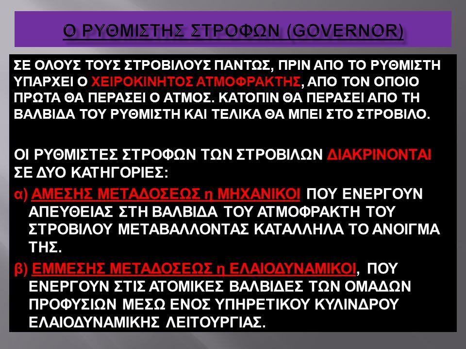 Ο ΡΥΘΜΙΣΤΗΣ ΣΤΡΟΦΩΝ (GOVERNOR)