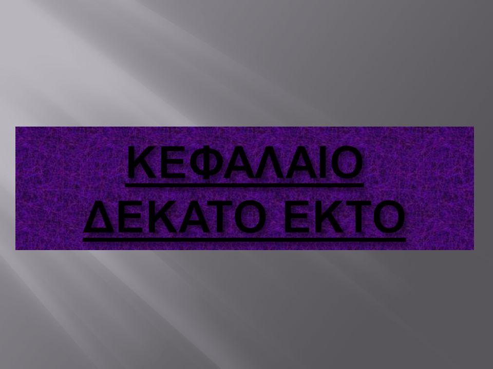 ΚΕΦΑΛΑΙΟ ΔΕΚΑΤΟ ΕΚΤΟ