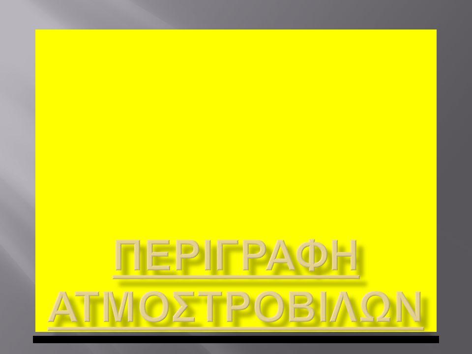 ΠΕΡΙΓΡΑΦΗ ΑΤΜΟΣΤΡΟΒΙΛΩΝ