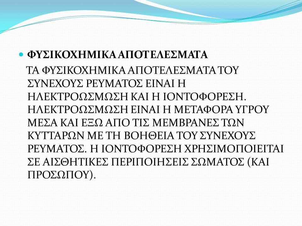 ΦΥΣΙΚΟΧΗΜΙΚΑ ΑΠΟΤΕΛΕΣΜΑΤΑ