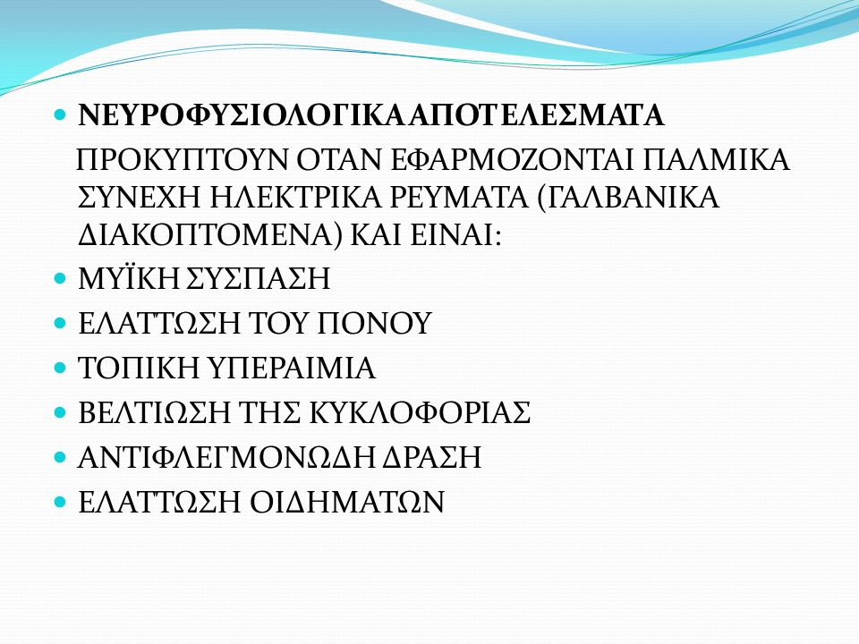 ΝΕΥΡΟΦΥΣΙΟΛΟΓΙΚΑ ΑΠΟΤΕΛΕΣΜΑΤΑ