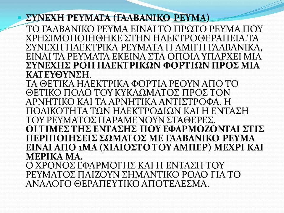 ΣΥΝΕΧΗ ΡΕΥΜΑΤΑ (ΓΑΛΒΑΝΙΚΟ ΡΕΥΜΑ)