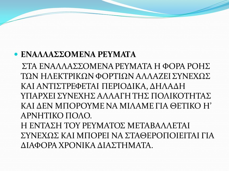 ΕΝΑΛΛΑΣΣΟΜΕΝΑ ΡΕΥΜΑΤΑ
