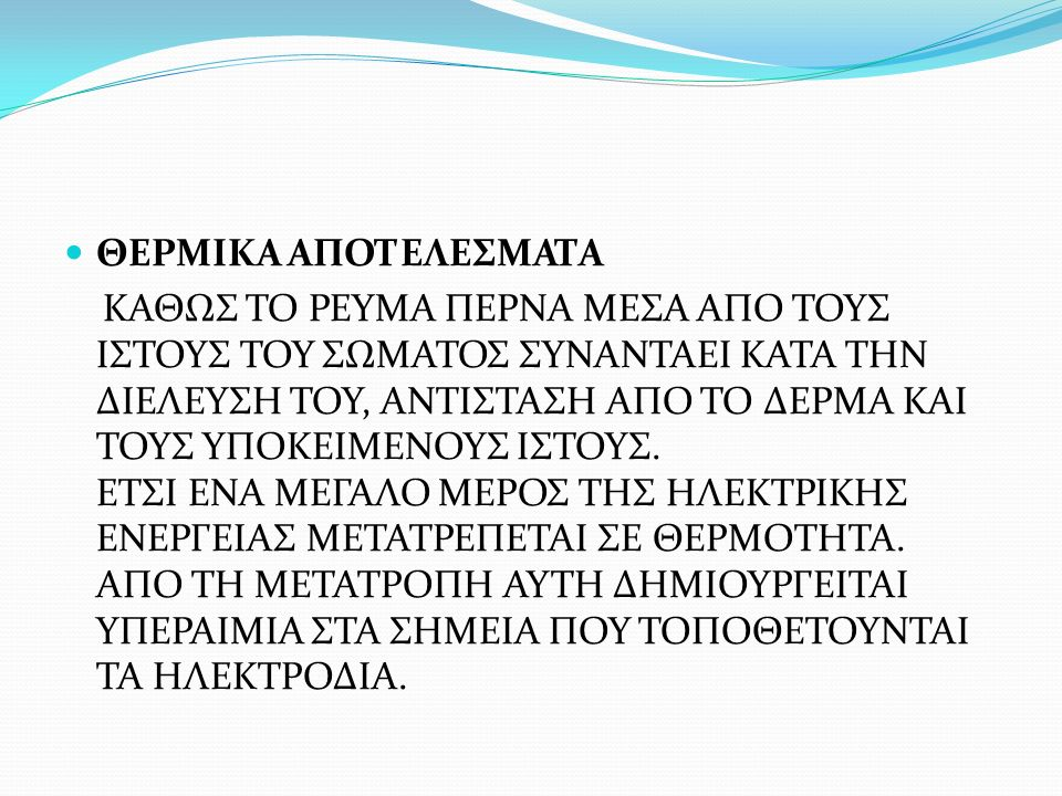 ΘΕΡΜΙΚΑ ΑΠΟΤΕΛΕΣΜΑΤΑ