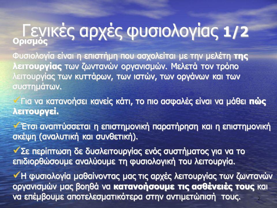 Γενικές αρχές φυσιολογίας 1/2