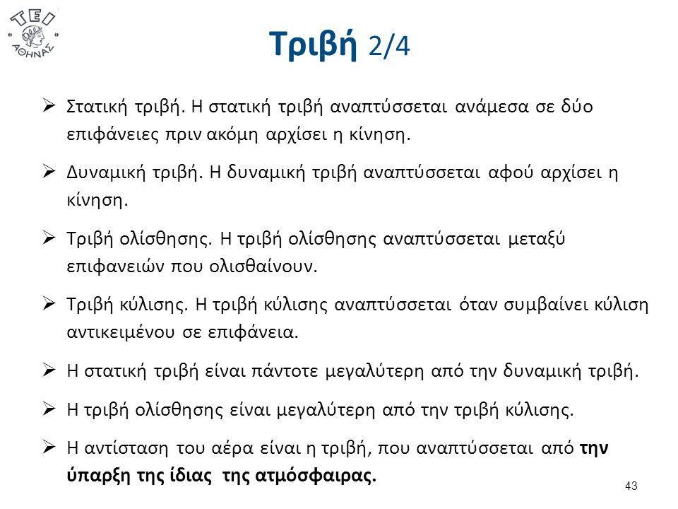 Τριβή 3/4