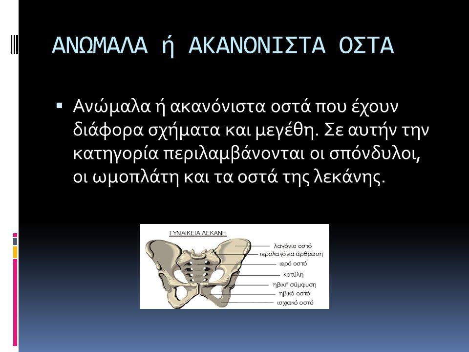 ΑΝΩΜΑΛΑ ή ΑΚΑΝΟΝΙΣΤΑ ΟΣΤΑ