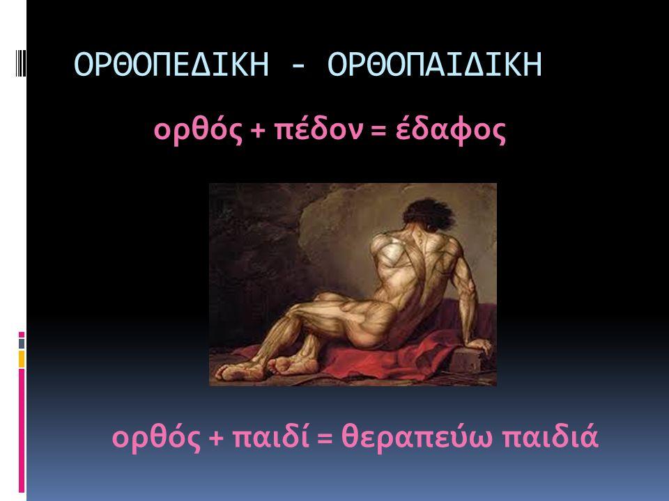 ΟΡΘΟΠΕΔΙΚΗ - ΟΡΘΟΠΑΙΔΙΚΗ