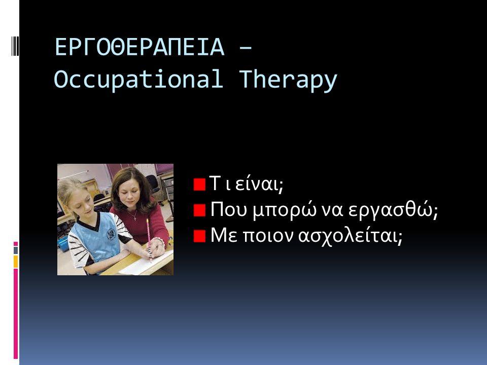 ΕΡΓΟΘΕΡΑΠΕΙΑ – Occupational Therapy