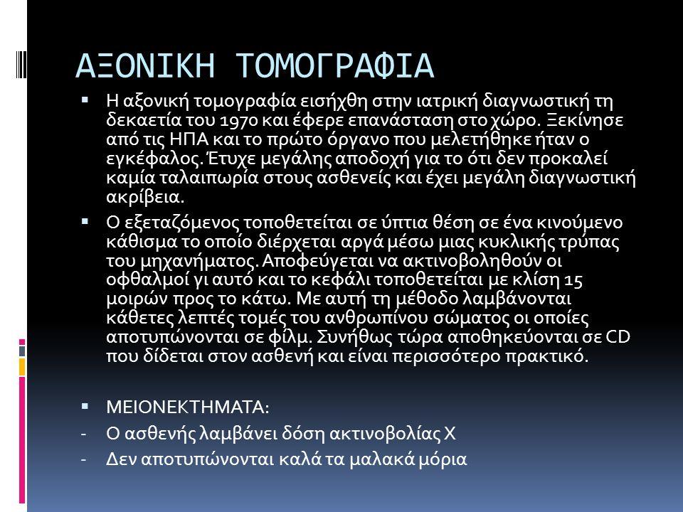 ΑΞΟΝΙΚΗ ΤΟΜΟΓΡΑΦΙΑ