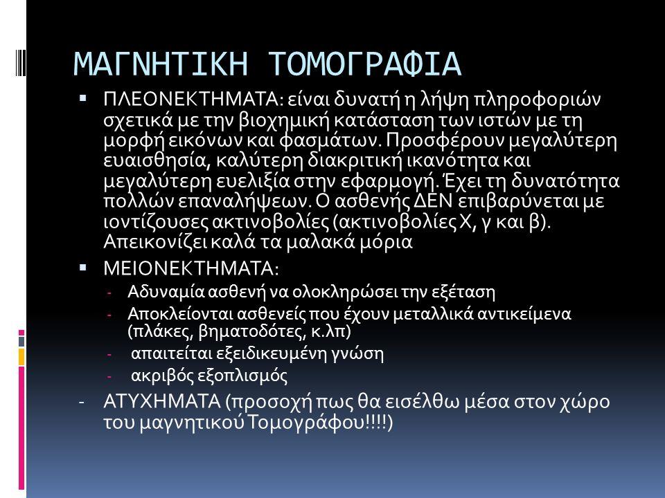 ΜΑΓΝΗΤΙΚΗ ΤΟΜΟΓΡΑΦΙΑ