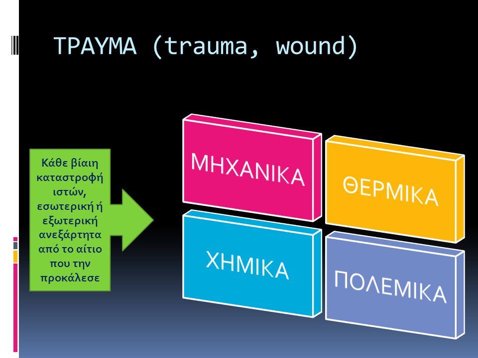 ΜΗΧΑΝΙΚΑ ΘΕΡΜΙΚΑ ΧΗΜΙΚΑ ΠΟΛΕΜΙΚΑ ΤΡΑΥΜΑ (trauma, wound)
