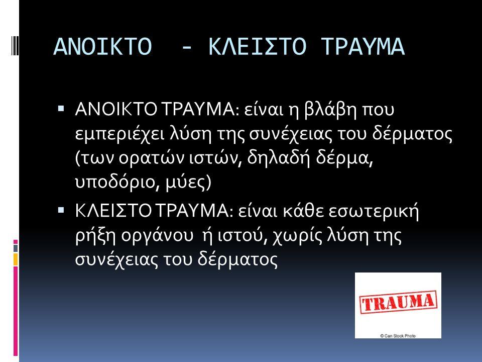 ΑΝΟΙΚΤΟ - ΚΛΕΙΣΤΟ ΤΡΑΥΜΑ