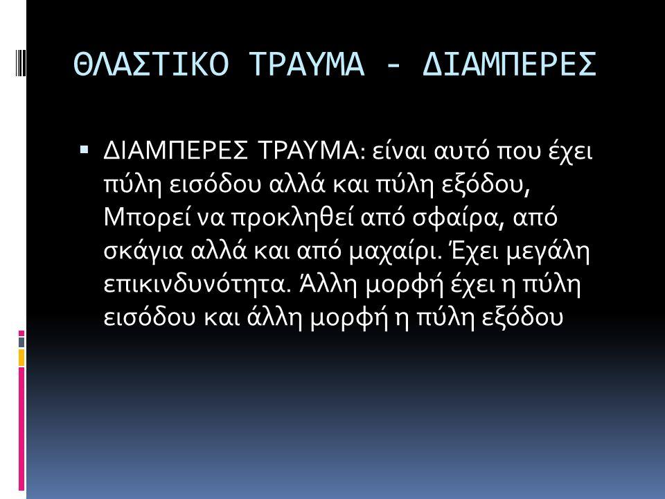 ΘΛΑΣΤΙΚΟ ΤΡΑΥΜΑ - ΔΙΑΜΠΕΡΕΣ