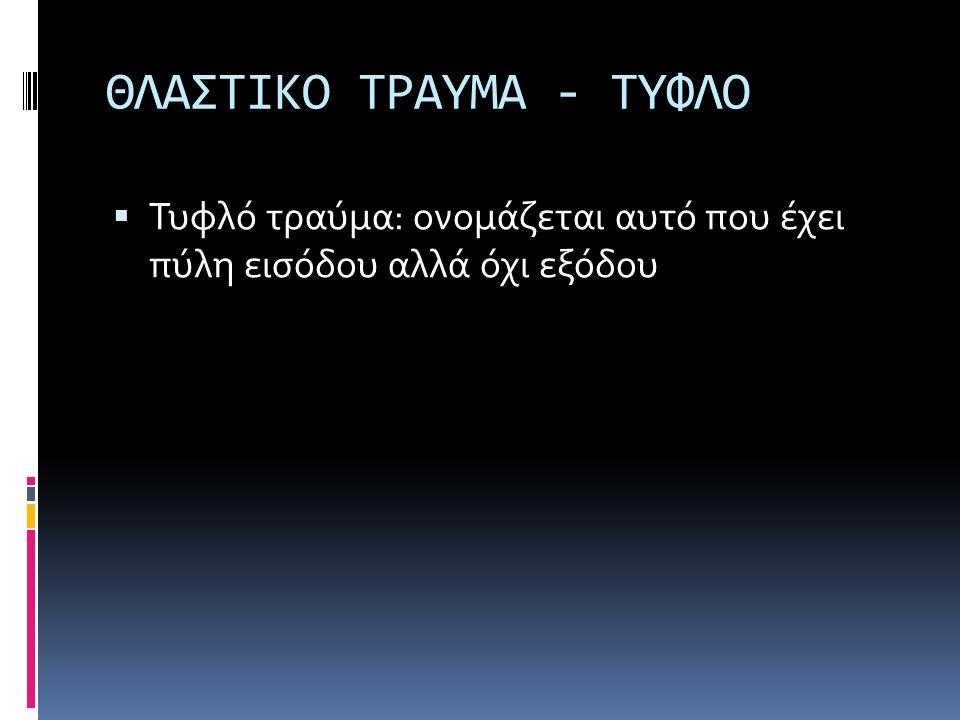 ΘΛΑΣΤΙΚΟ ΤΡΑΥΜΑ - ΤΥΦΛΟ