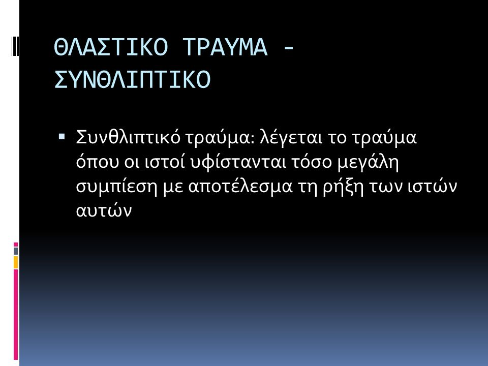 ΘΛΑΣΤΙΚΟ ΤΡΑΥΜΑ - ΣΥΝΘΛΙΠΤΙΚΟ