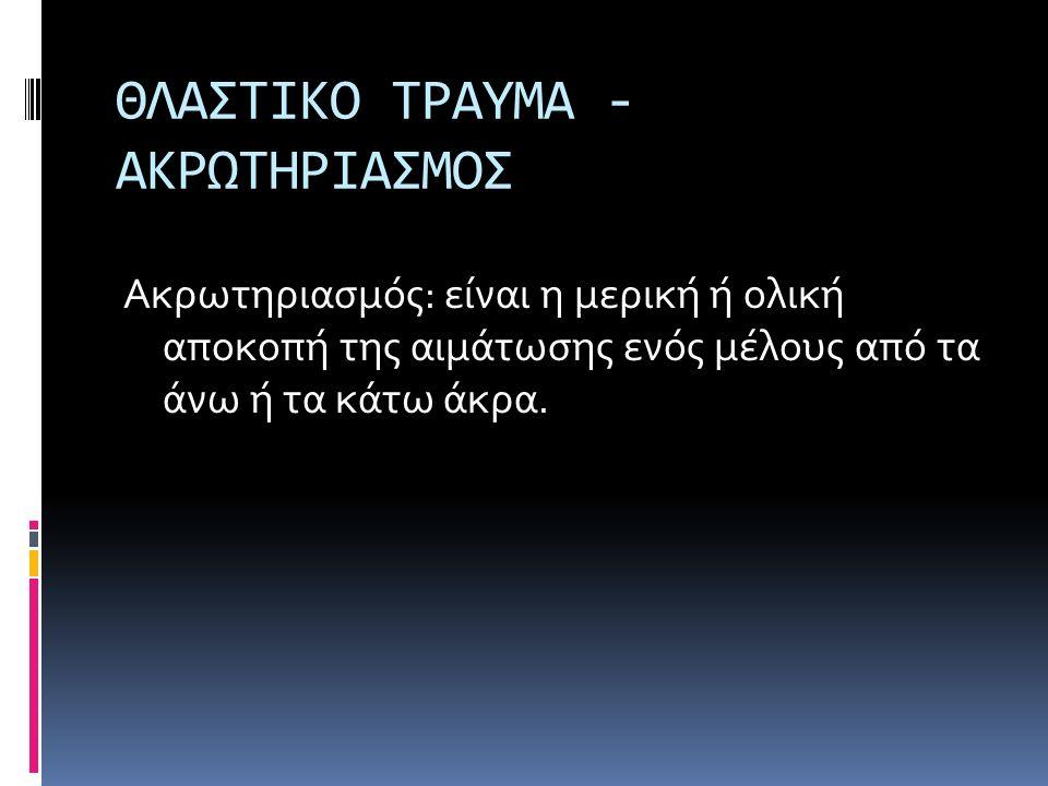 ΘΛΑΣΤΙΚΟ ΤΡΑΥΜΑ - ΑΚΡΩΤΗΡΙΑΣΜΟΣ