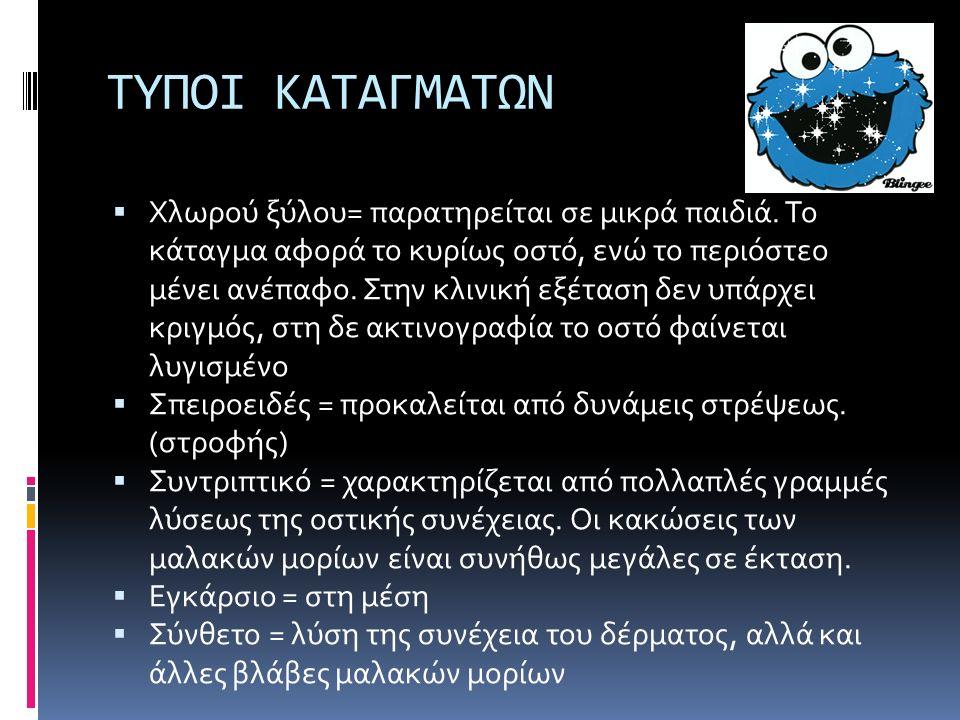 ΤΥΠΟΙ ΚΑΤΑΓΜΑΤΩΝ