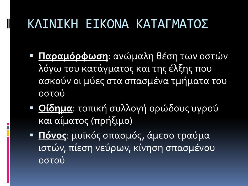 ΚΛΙΝΙΚΗ ΕΙΚΟΝΑ ΚΑΤΑΓΜΑΤΟΣ
