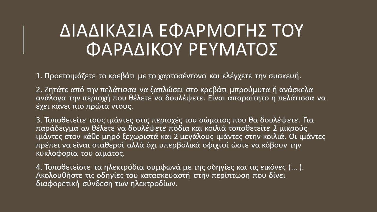 ΔΙΑΔΙΚΑΣΙΑ ΕΦΑΡΜΟΓΗΣ ΤΟΥ ΦΑΡΑΔΙΚΟΥ ΡΕΥΜΑΤΟΣ