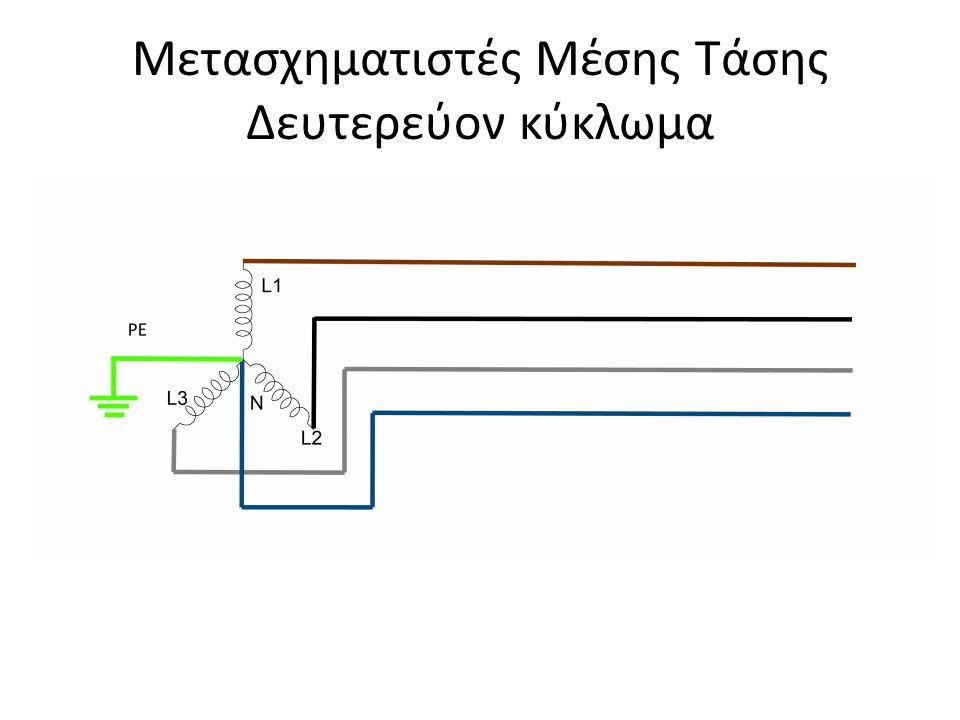 Μετασχηματιστές Μέσης Τάσης Δευτερεύον κύκλωμα