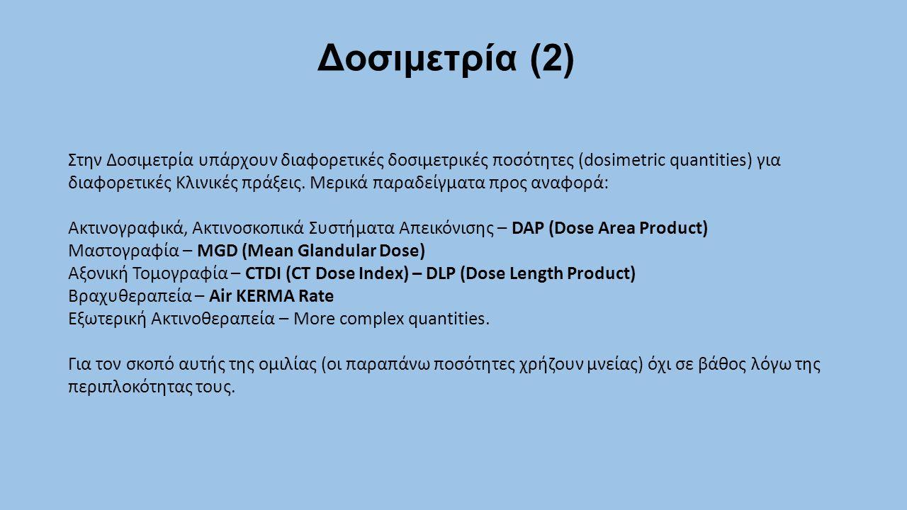 Δοσιμετρία (2)