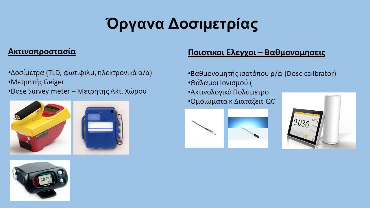Όργανα Δοσιμετρίας Ακτινοπροστασία Ποιοτικοι Ελεγχοι – Βαθμονομησεις