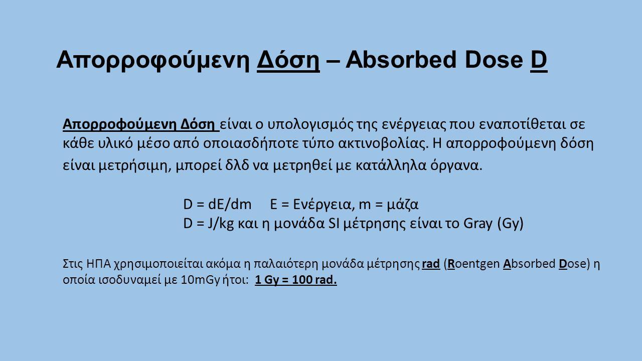 Απορροφούμενη Δόση – Absorbed Dose D