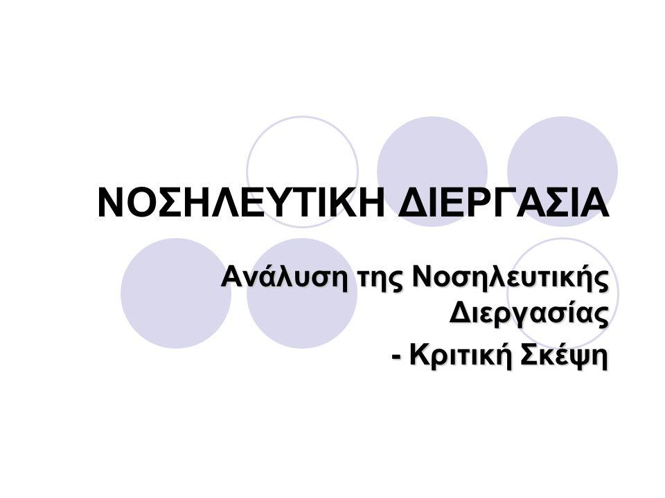 ΝΟΣΗΛΕΥΤΙΚΗ ΔΙΕΡΓΑΣΙΑ