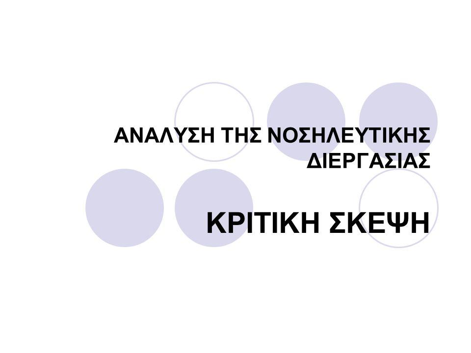 ΑΝΑΛΥΣΗ ΤΗΣ ΝΟΣΗΛΕΥΤΙΚΗΣ ΔΙΕΡΓΑΣΙΑΣ