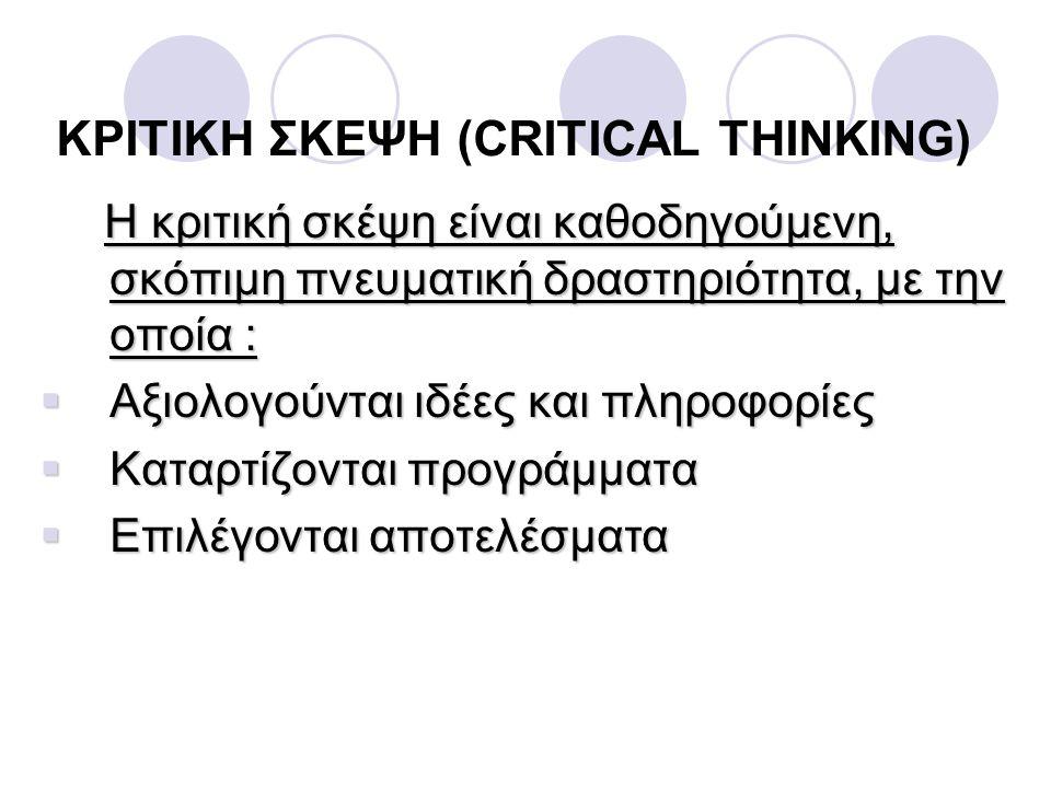 ΚΡΙΤΙΚΗ ΣΚΕΨΗ (CRITICAL THINKING)