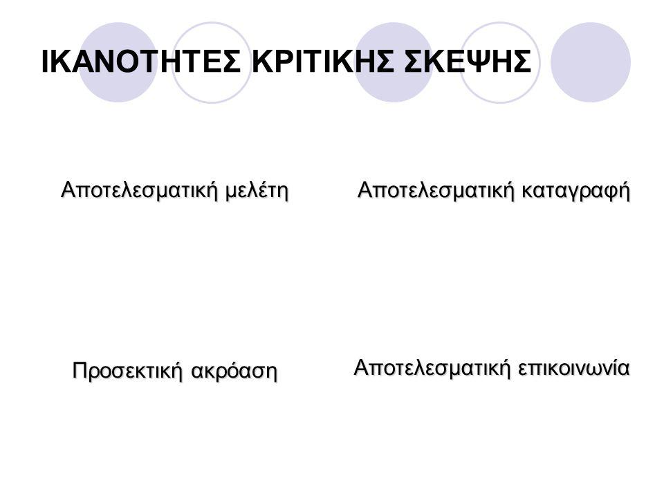 ΙΚΑΝΟΤΗΤΕΣ ΚΡΙΤΙΚΗΣ ΣΚΕΨΗΣ