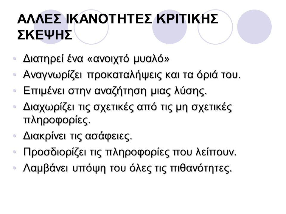 ΑΛΛΕΣ ΙΚΑΝΟΤΗΤΕΣ ΚΡΙΤΙΚΗΣ ΣΚΕΨΗΣ