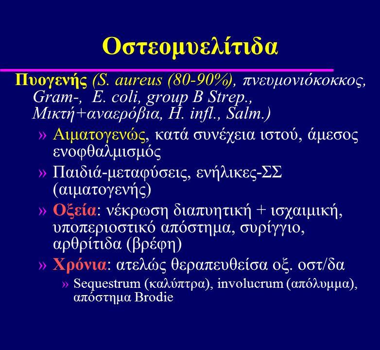 Οστεομυελίτιδα Πυογενής (S. aureus (80-90%), πνευμονιόκοκκος, Gram-, E. coli, group B Strep., Μικτή+αναερόβια, H. infl., Salm.)
