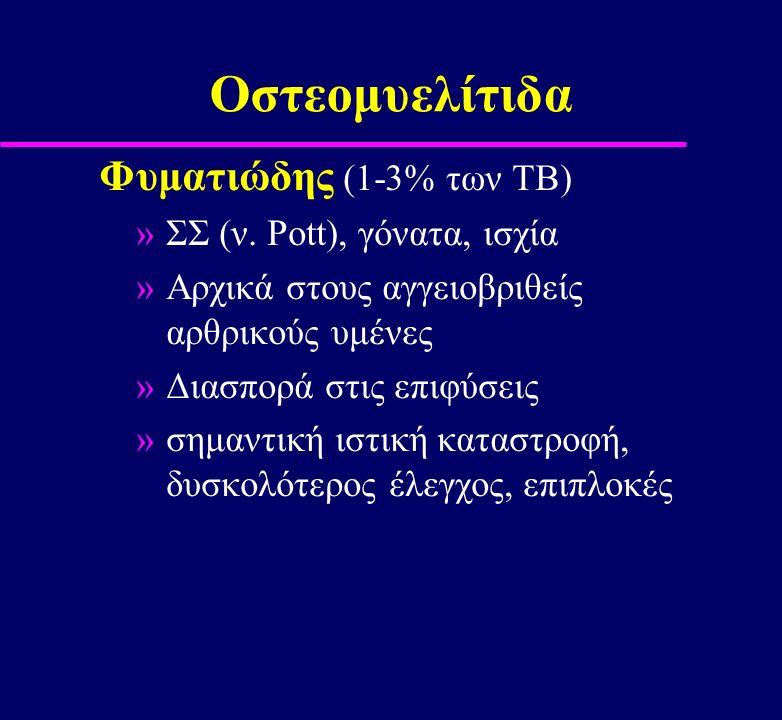 Οστεομυελίτιδα Φυματιώδης (1-3% των ΤΒ) ΣΣ (ν. Pott), γόνατα, ισχία