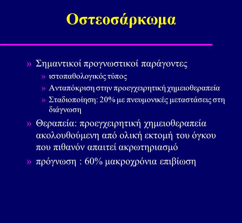 Οστεοσάρκωμα Σημαντικοί προγνωστικοί παράγοντες
