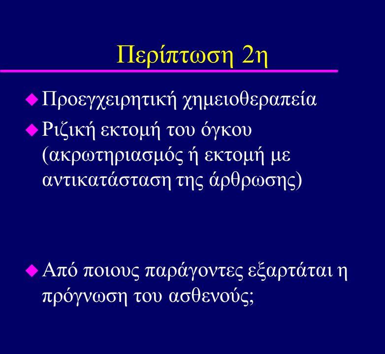 Περίπτωση 2η Προεγχειρητική χημειοθεραπεία