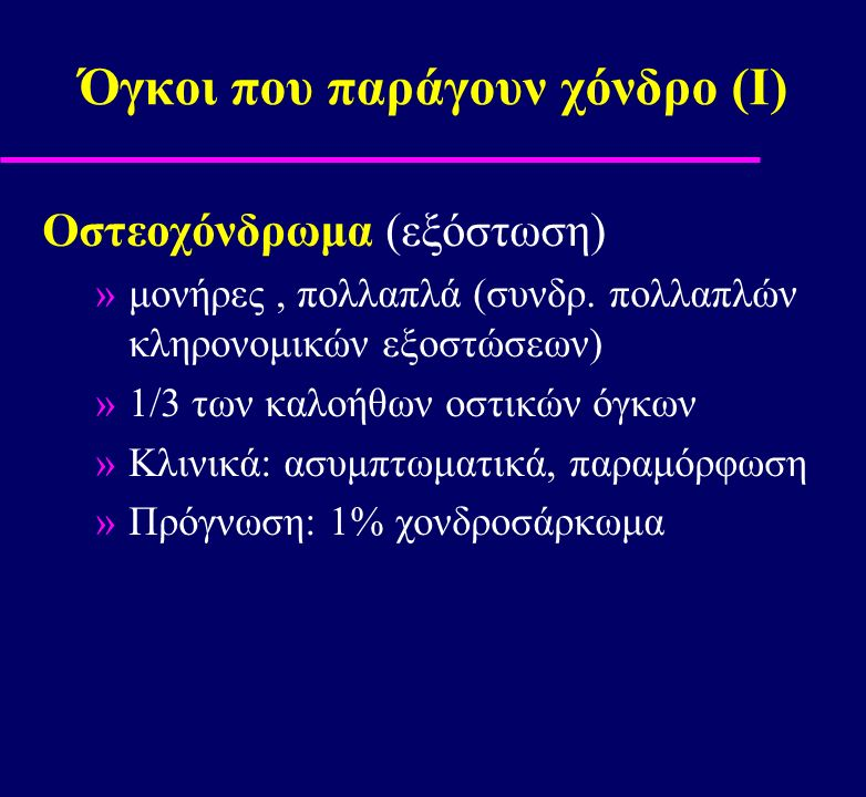 Όγκοι που παράγουν χόνδρο (Ι)