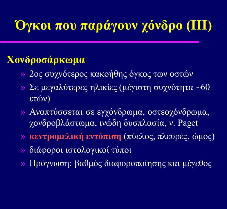 Όγκοι που παράγουν χόνδρο (ΙΙI)