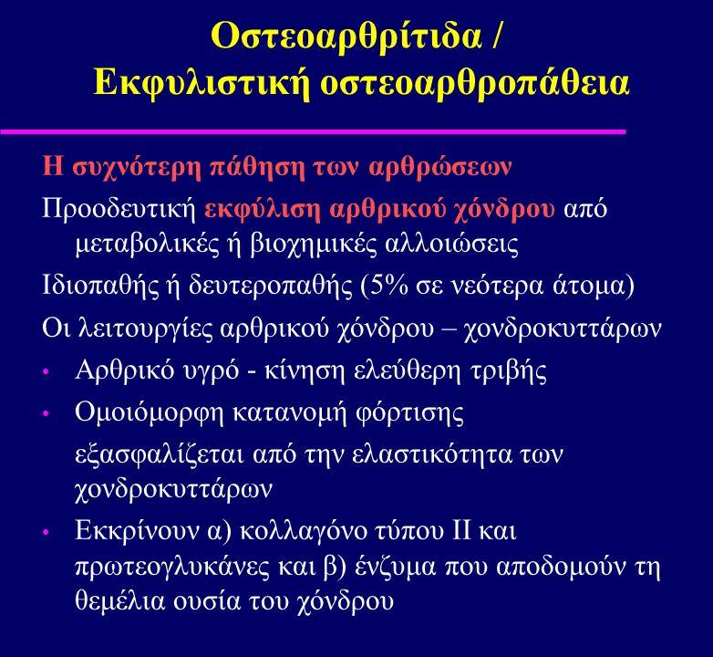 Οστεοαρθρίτιδα / Εκφυλιστική οστεοαρθροπάθεια