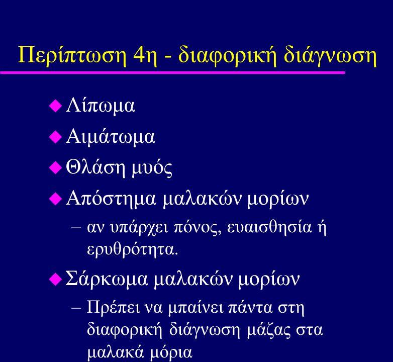Περίπτωση 4η - διαφορική διάγνωση