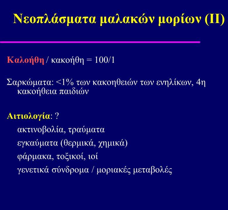 Νεοπλάσματα μαλακών μορίων (ΙΙ)