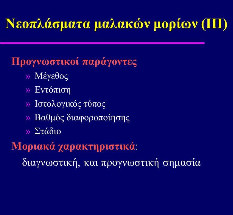 Νεοπλάσματα μαλακών μορίων (ΙΙΙ)