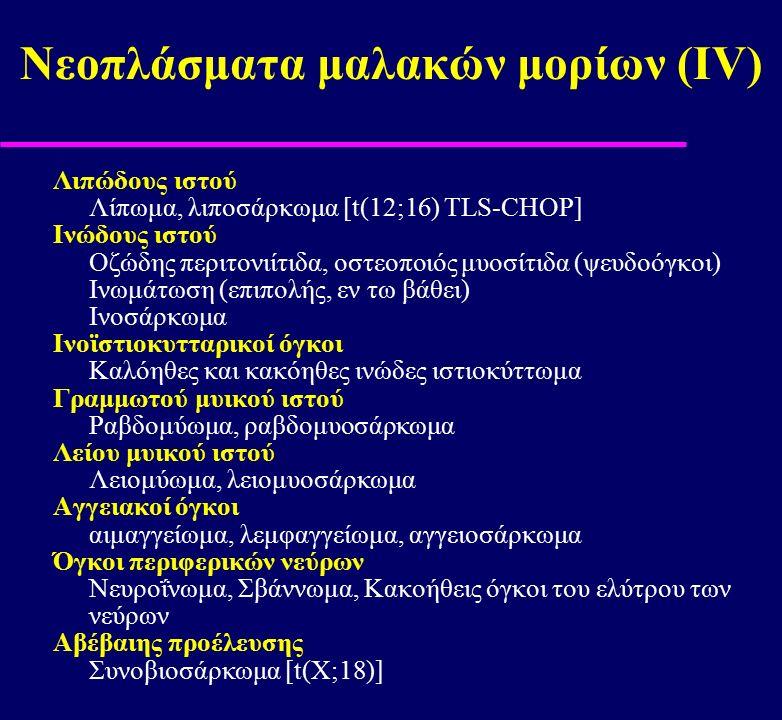 Νεοπλάσματα μαλακών μορίων (ΙV)