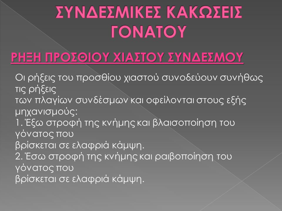 ΣΥΝΔΕΣΜΙΚΕΣ ΚΑΚΩΣΕΙΣ ΓΟΝΑΤΟΥ