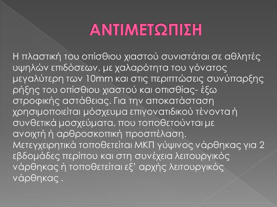 ΑΝΤΙΜΕΤΩΠΙΣΗ