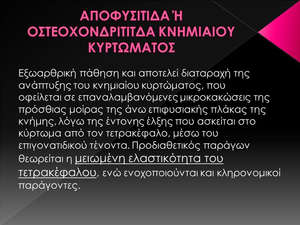 ΑΠΟΦΥΣΙΤΙΔΑ Ή ΟΣΤΕΟΧΟΝΔΡΙΤΙΤΔΑ ΚΝΗΜΙΑΙΟΥ ΚΥΡΤΩΜΑΤΟΣ