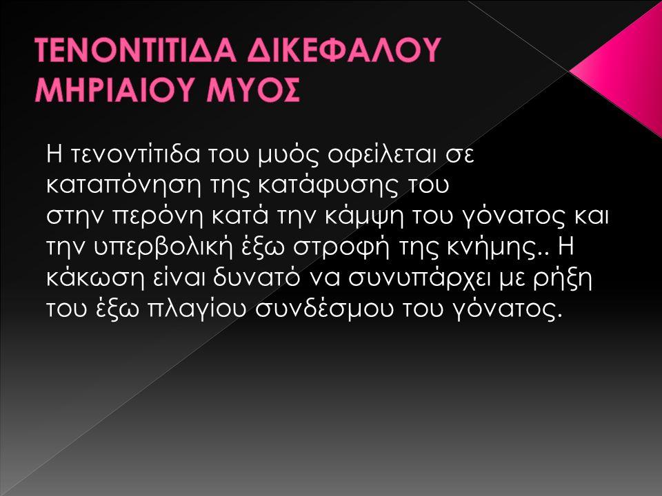 ΤΕΝΟΝΤΙΤΙΔΑ ΔΙΚΕΦΑΛΟΥ ΜΗΡΙΑΙΟΥ ΜΥΟΣ