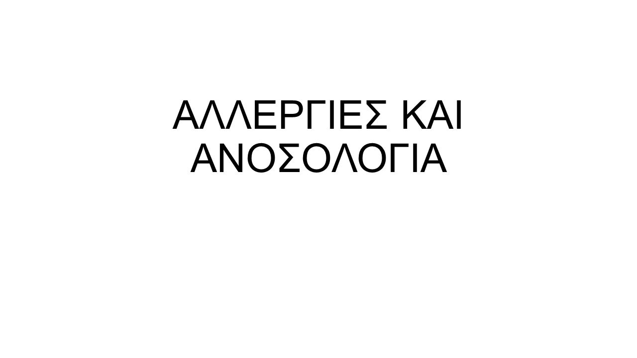 ΑΛΛΕΡΓΙΕΣ ΚΑΙ ΑΝΟΣΟΛΟΓΙΑ